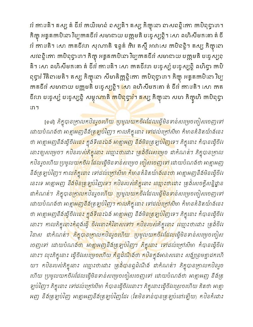 1_page_1_page_19
