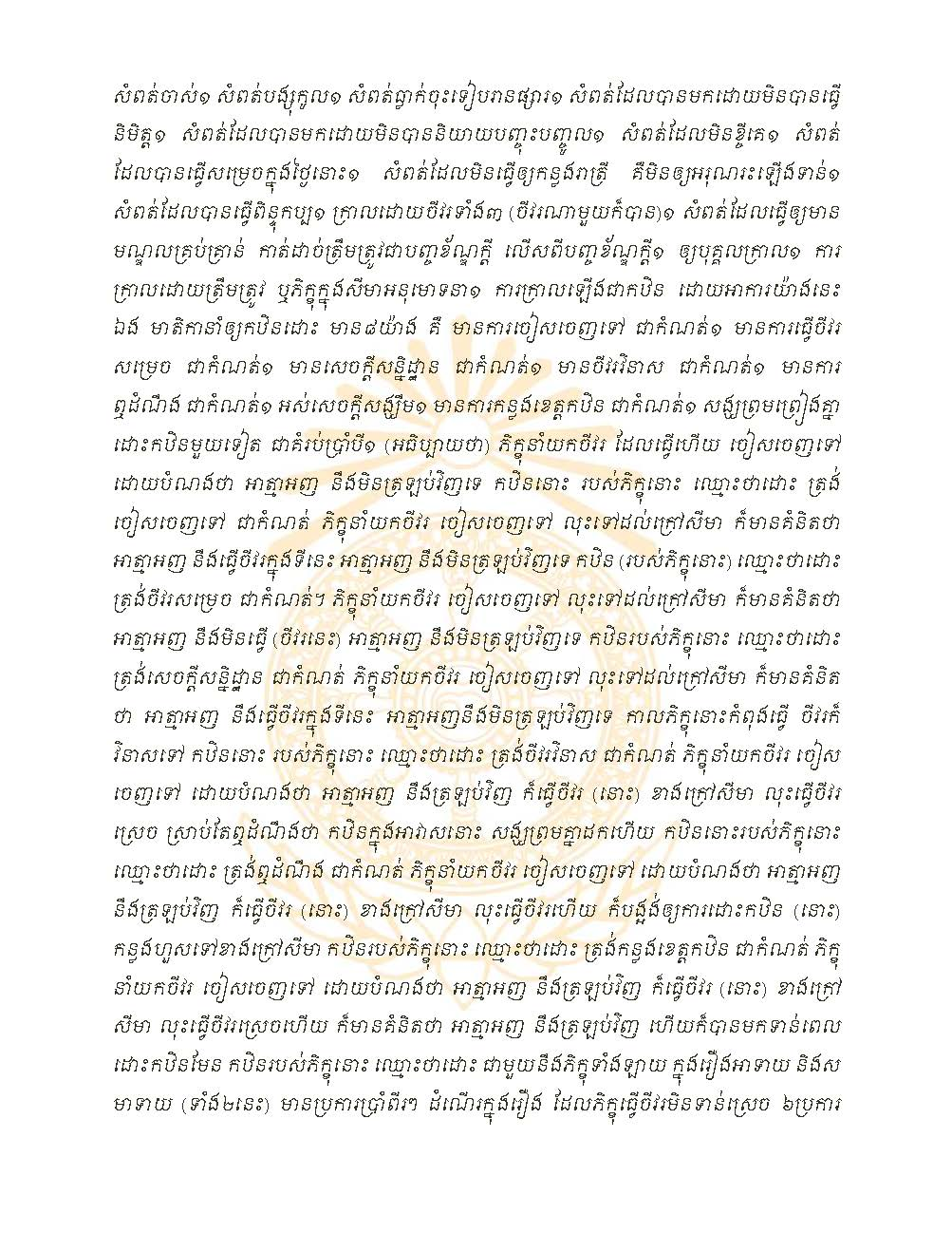 1_page_1_page_44